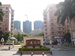惠东广厦花园